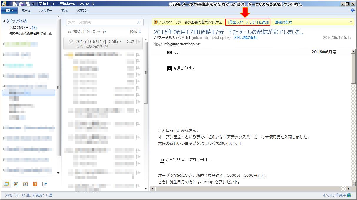 HTML Mailの画像が表示されない