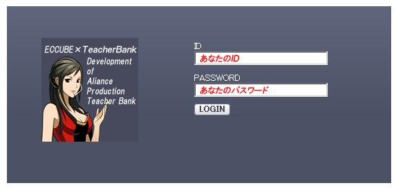 管理画面へのアクセス方法
